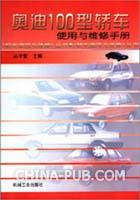 奥迪100 型轿车使用与维修手册