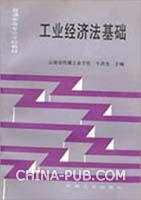 工业经济法基础(替代书号:02540)