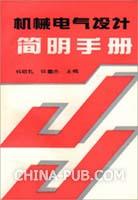 机械电气设计简明手册