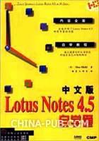 中文版Lotus Notes 4.5 自学通