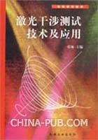 激光干涉测试技术及应用