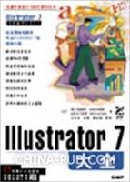 Illustrator 7 大全