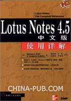 Lotus Notes 4.5 中文版使用详解
