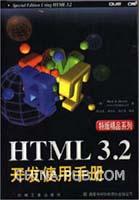 HTML 3.2开发使用手册