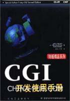 CGI 开发使用手册