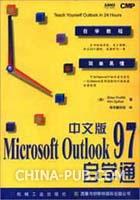 中文版Microsoft Outlook97 自学通