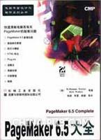 Pagemaker 6.5 使用大全