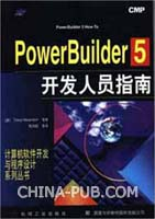 Power Builder 5 开发人员指南
