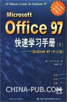 Office 97 快速学习手册(中)- Outlook97中文版