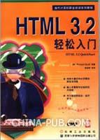 HTML 3.2轻松入门