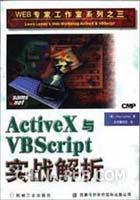 Active X & VBScript 实战解析(之三)