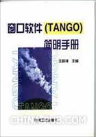 窗口软件(TANGO )简明手册