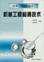 机械工程检测技术
