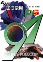 如何使用WPS97