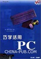 巧学活用PC
