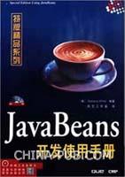 Java Beans开发使用手册(附光盘)