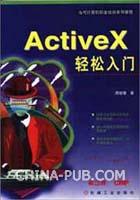 Active X轻松入门