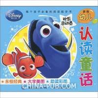 迪士尼新版幼儿认读童话:欢乐总动员