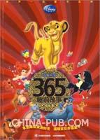 迪士尼365夜睡前故事.成长卷
