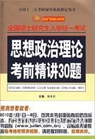 2010版全国硕士研究生入学考试:思想政治理论考前精讲30题