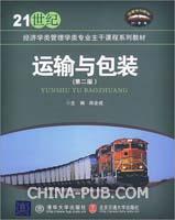 运输与包装(第二版)(21世纪经济学类管理学类专业主干课程系列教材)
