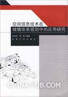 空间信息技术在城镇体系规划中应用研究