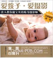 爱孩子・爱摄影:唐人教你做宝贝的贴身摄影师