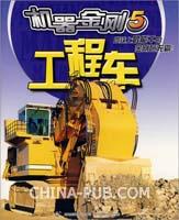 机器金刚5:工程车
