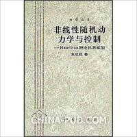 非线性随机动力学与控制(Hamilton理论体系框架)(精)/力学丛书