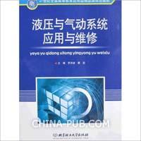 液压与气动系统应用与维修(21世纪全国高等教育应用型精品课规划教材)