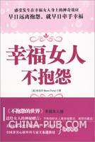 [www.wusong999.com]幸福女人不抱怨