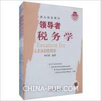 案头税务顾问 领导者(全三册)