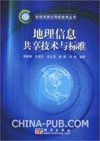 (特价书)地理信息共享技术与标准