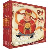 中国故事绘本-(全四册)