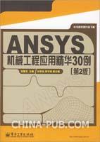 ANSYS 机械工程应用精华30例-第2版
