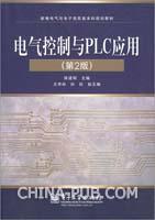 电气控制与PLC应用-第2版
