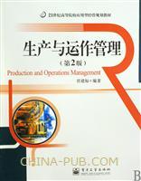 (特价书)生产与运作管理(第2版)