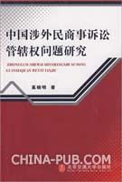中国涉外民商事诉讼管辖权问题研究