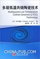 多层低温共烧陶瓷技术[按需印刷]