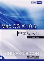 (特价书)ilike苹果Mac OS X 10.6中文版入门