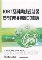 IGBT及其集成控制器在电力电子装置中的应用