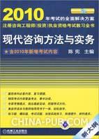 2010年现代咨询方法与实务(含2010年新增考试内容)