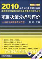 2010年项目决策分析与评价(含2010年新增考试内容)