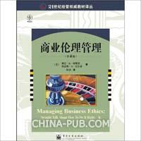 商业伦理管理-第4版