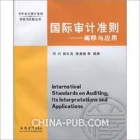 国际审计准则-阐释与应用