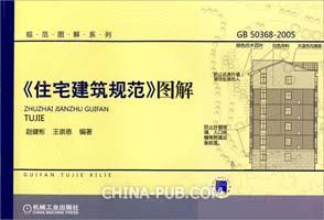 GB 50368-2005-《住宅建筑规范》图解