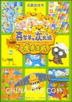 虎虎生威-喜羊羊与灰太狼-炫酷游戏书-4