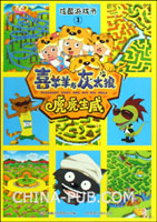喜羊羊与灰太狼虎虎生威:炫酷游戏书1