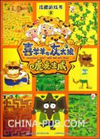 喜羊羊与灰太狼虎虎生威:炫酷游戏书2