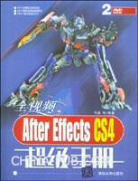 全视频After Effects CS4超级手册-(含2DVD)